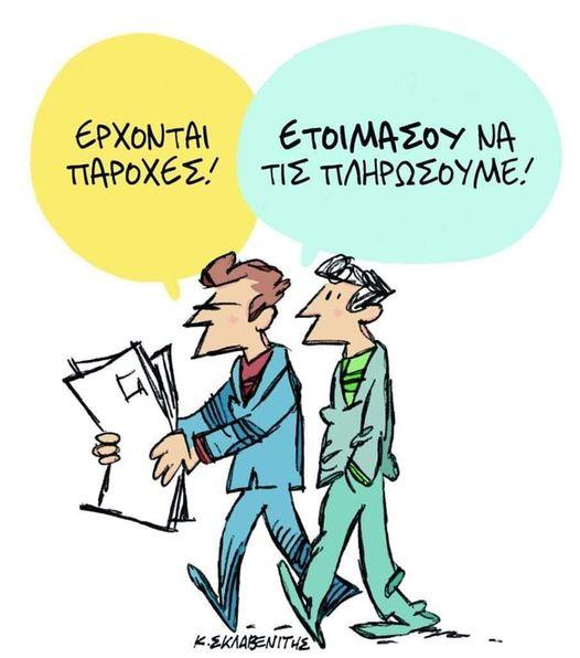 """Στα 5,8 εκατ. ευρώ ο λογαριασμός για τα δωρεάν διόδια στις εκλογές – """"There is no free lunch"""""""