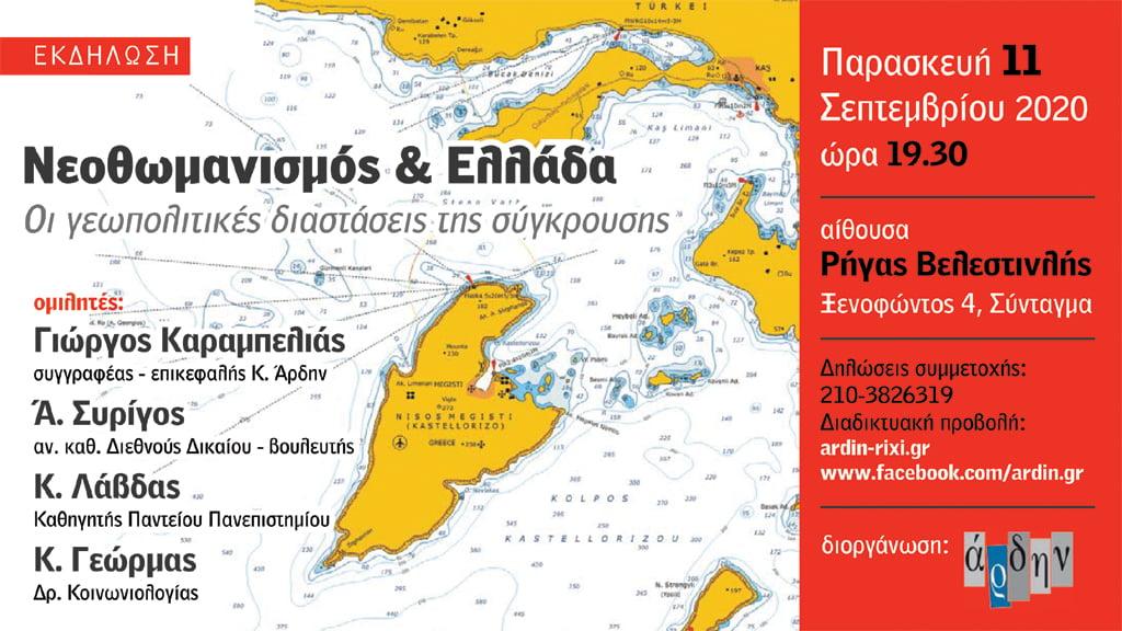 """11/9/20 – Εκδήλωση: """"Νεοθωμανισμός και Ελλάδα, Οι γεωπολιτικές διαστάσεις της σύγκρουσης"""""""