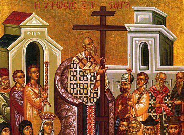 14 Σεπτεμβρίου: Η ύψωση του Τιμίου Σταυρού