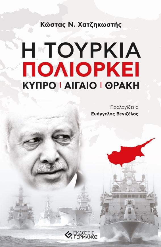 Ο αγώνας «για μία Κύπρο ελεύθερη και ελληνική»… «Η ΤΟΥΡΚΙΑ Πολιορκεί – Κύπρο – Αιγαίο, Θράκη»