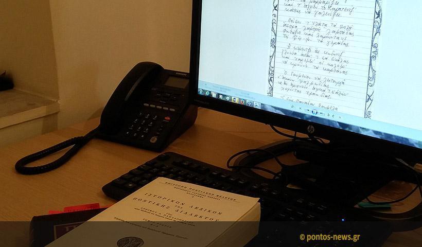 Διαδικτυακά μαθήματα ποντιακής διαλέκτου από την ποντιακή νεολαία Φλώρινας