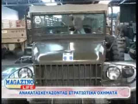 Ιστορικά στρατιωτικά οχήματα (ΒΙΝΤΕΟ)