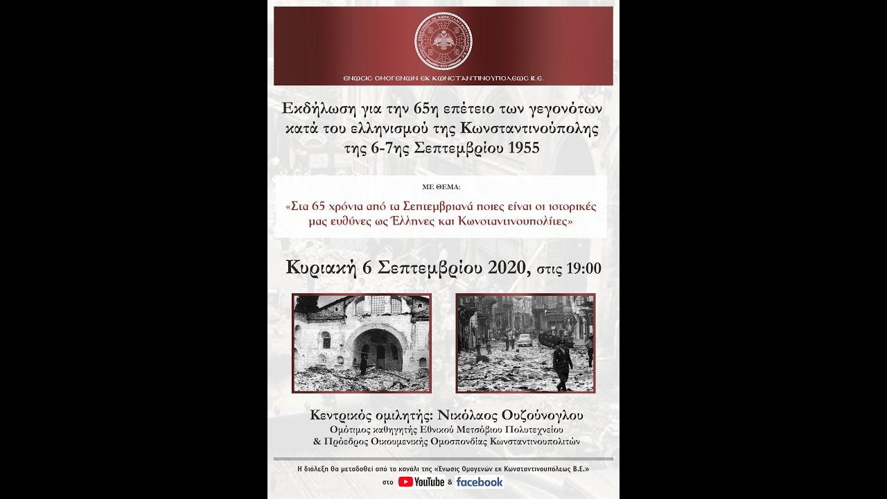 Ζωντανή ομιλία στην Ένωση Ομογενών εκ Κωνσταντινουπόλεως για τα Σεπτεμβριανά (Livestream)
