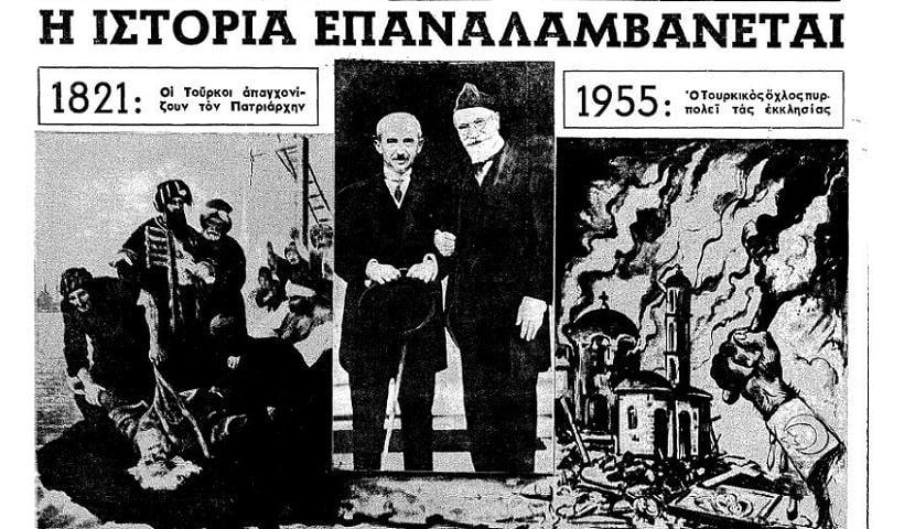 Η «τρίτη» άλωση της Κωνσταντινούπολης – Τα Σεπτεμβριανά του 1955