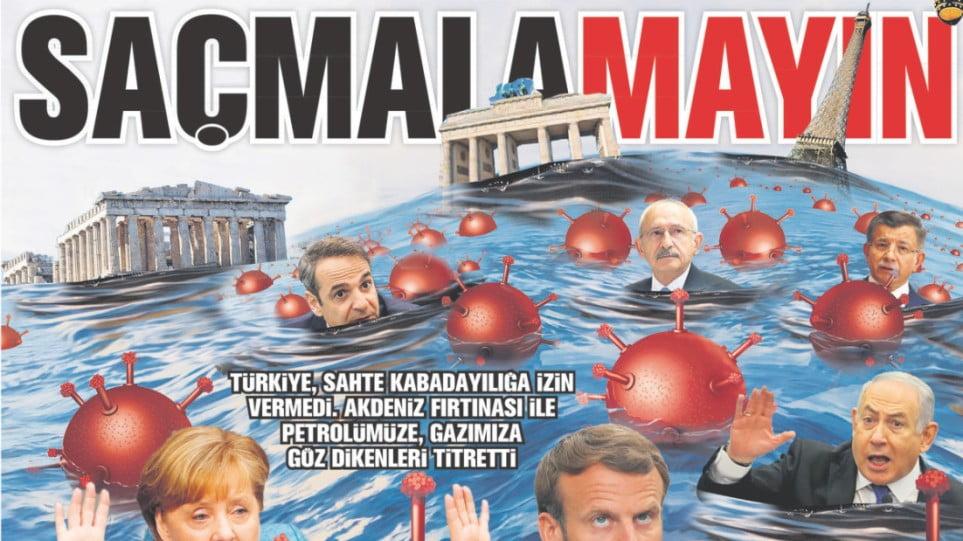 Θράσος: Τουρκική εφημερίδα παρουσιάζει Μητσοτάκη, Μακρόν, Μέρκελ ως «ναυαγούς» στη Μεσόγειο