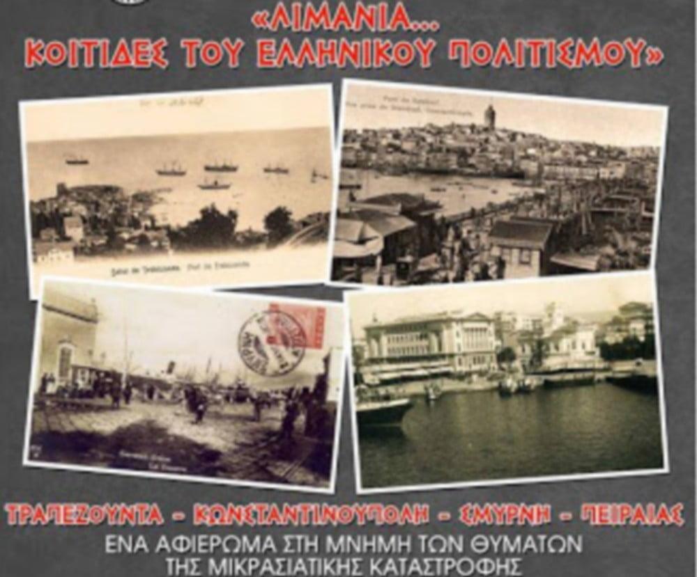 Αφιέρωμα μνήμης στην Καλλιθέα για τα θύματα της Μικρασιατικής Καταστροφής! Ανάβουν ξανά οι πυρφορίες του ελληνισμού της Ανατολής