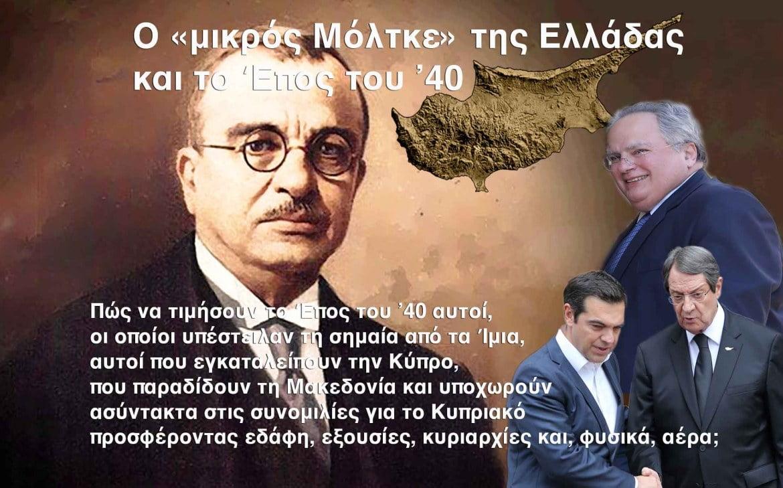 Ο «μικρός Μόλτκε» της Ελλάδας και το Έπος του '40
