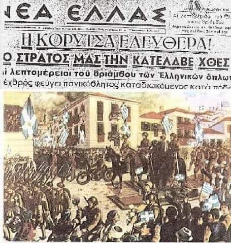 2 Οκτωβρίου 1914: Ο Σπύρος Σπυρομίλιος κηρύσσει την αυτονομία της Βορείου Ηπείρου.