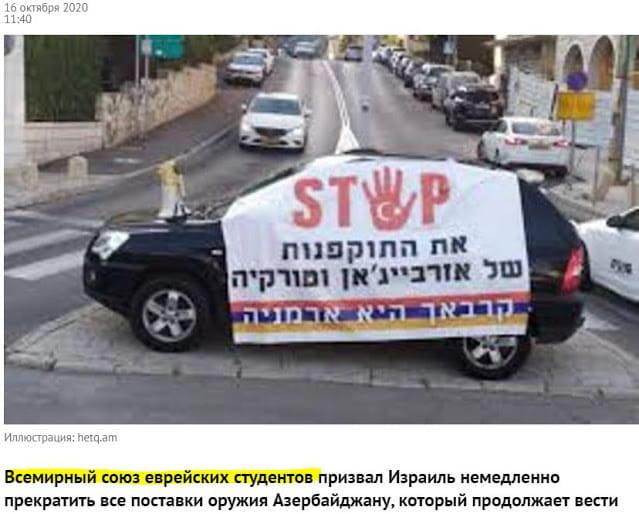 Εβραίοι φοιτητές ζητούν από το Ισραήλ να αναγνωρίσουν τη Γενοκτονία των Αρμενίων, των Ασσυρίων και των Ελλήνων