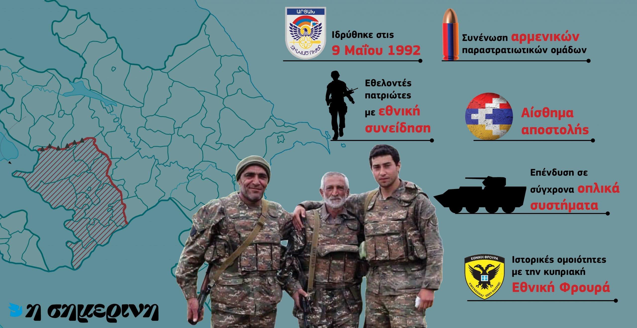 Οι ήρωες πολεμούν σαν Αρμένιοι!!!..