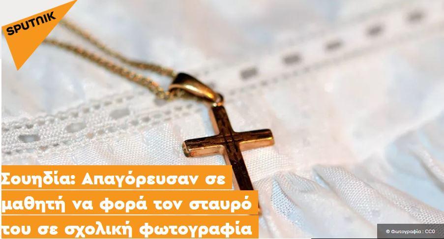 Σουηδία: Aπαγόρευσαν σε μαθητή να φορά τον σταυρό του σε σχολική φωτογραφία