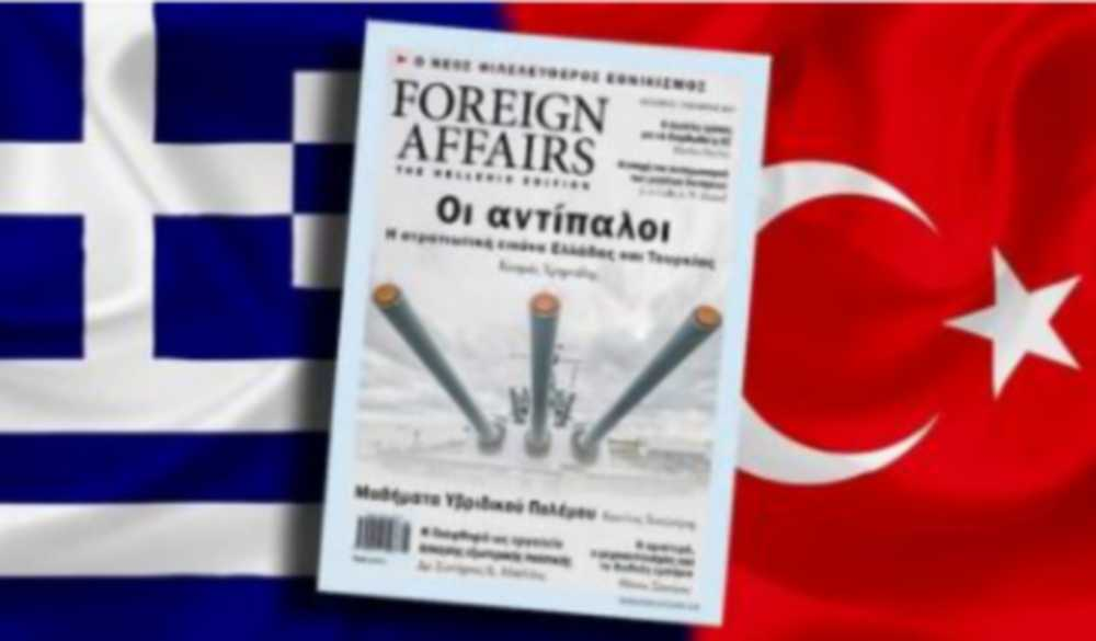 Forreign Affairs – Τεύχος 66: Αντιπαράθεση στην Ανατολική Μεσόγειο