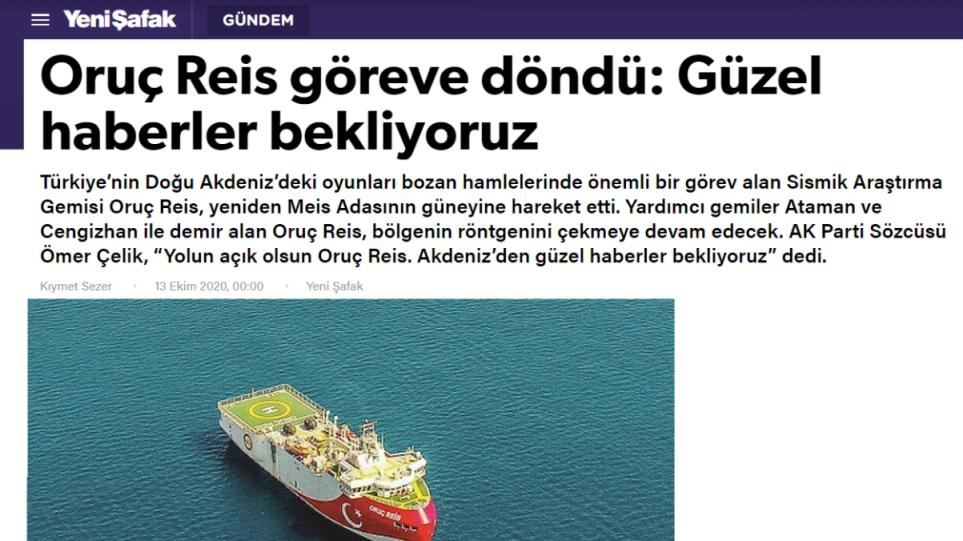 Γενί Σαφάκ : «Περιμένουμε καλά νέα στην Μεσόγειο»