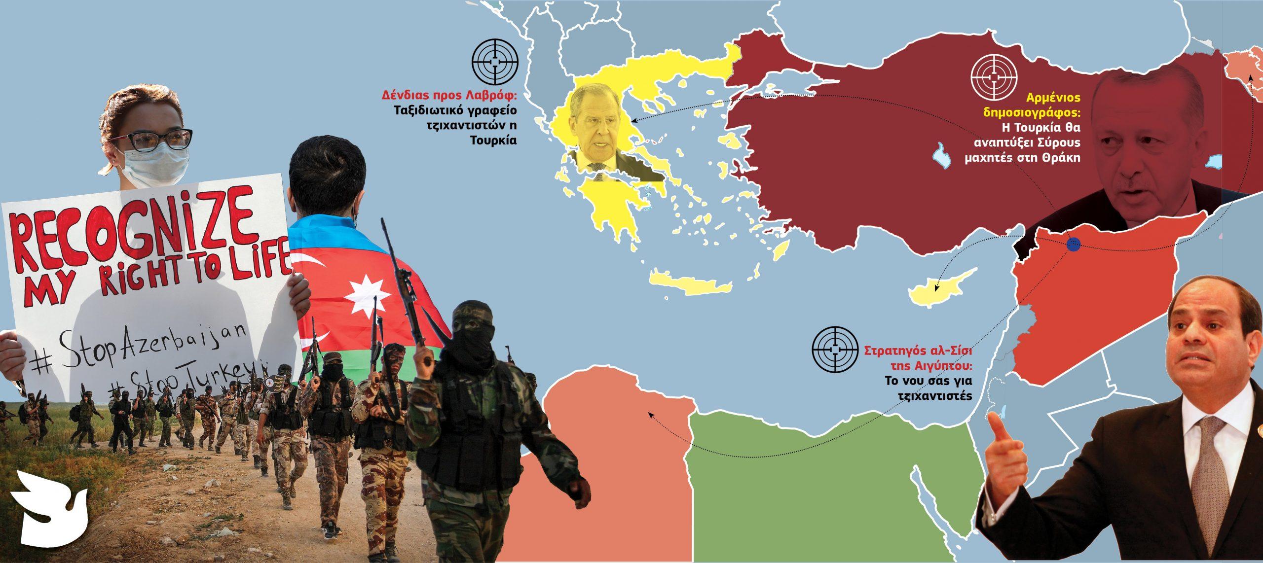 Σύροι μισθοφόροι τζιχαντιστές στην Αν. Θράκη; Αρμενική προειδοποίηση μετά τον αλ-Σίσι