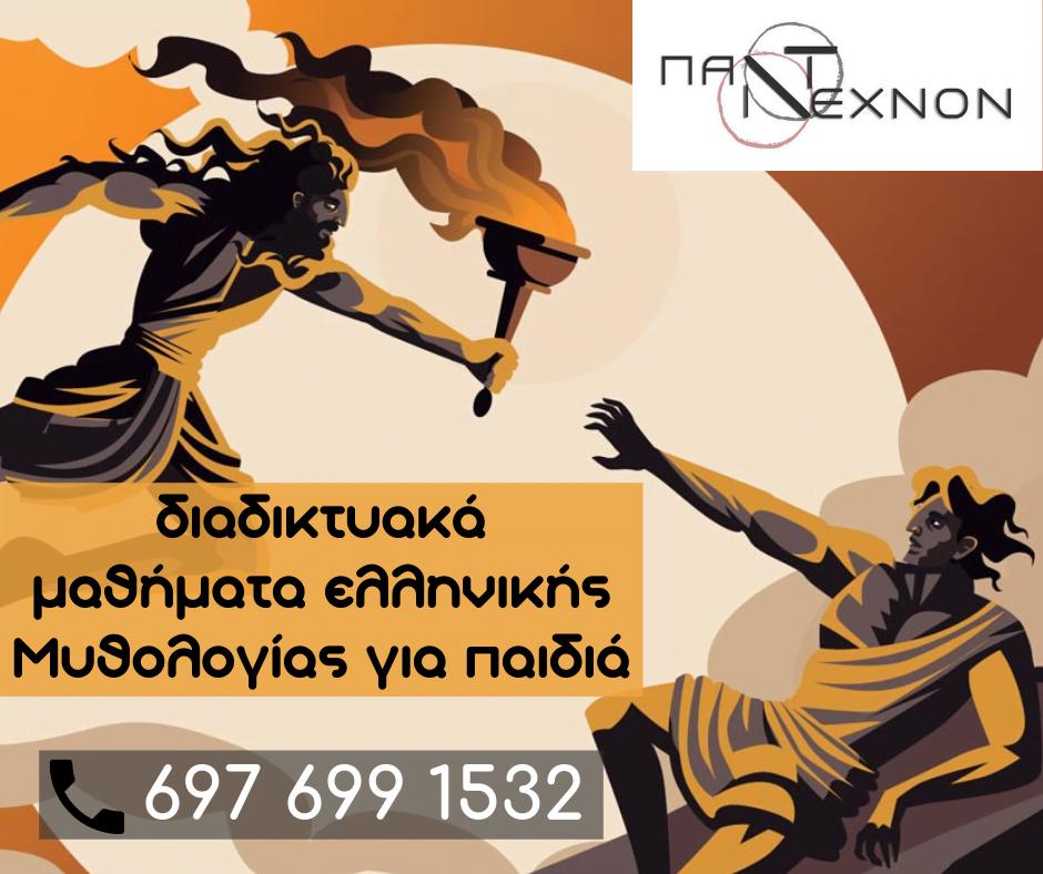 Διαδικτυακά μαθήματα Ελληνικής Μυθολογίας για παιδιά