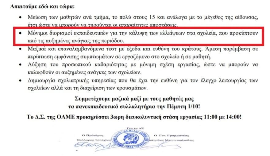 Το μεγαλείο του ελληνικού συνδικαλισμού σε ένα αίτημα