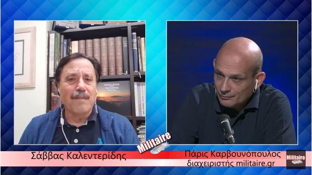 Σ. Καλεντερίδης στο Militaire.gr: Σήμερα στο στόχαστρο οι Αρμένιοι στο Ναγκόρνο Καραμπάχ, αύριο οι Έλληνες σε Κύπρο και Ελλάδα (βίντεο)