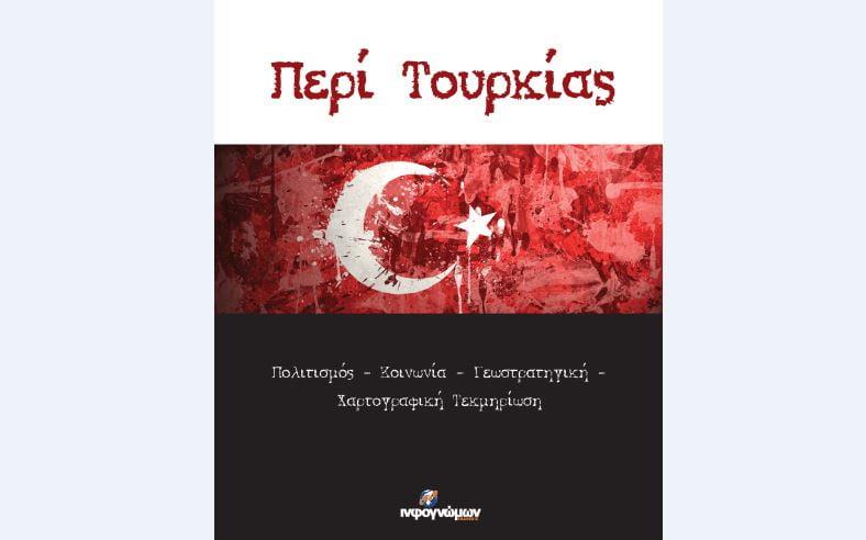 Νέα κυκλοφορία: «Περί Τουρκίας: Πολιτισμός – Κοινωνία – Γεωστρατηγική – Χαρτογραφική Τεκμηρίωση», του Μάρκου Τρούλη