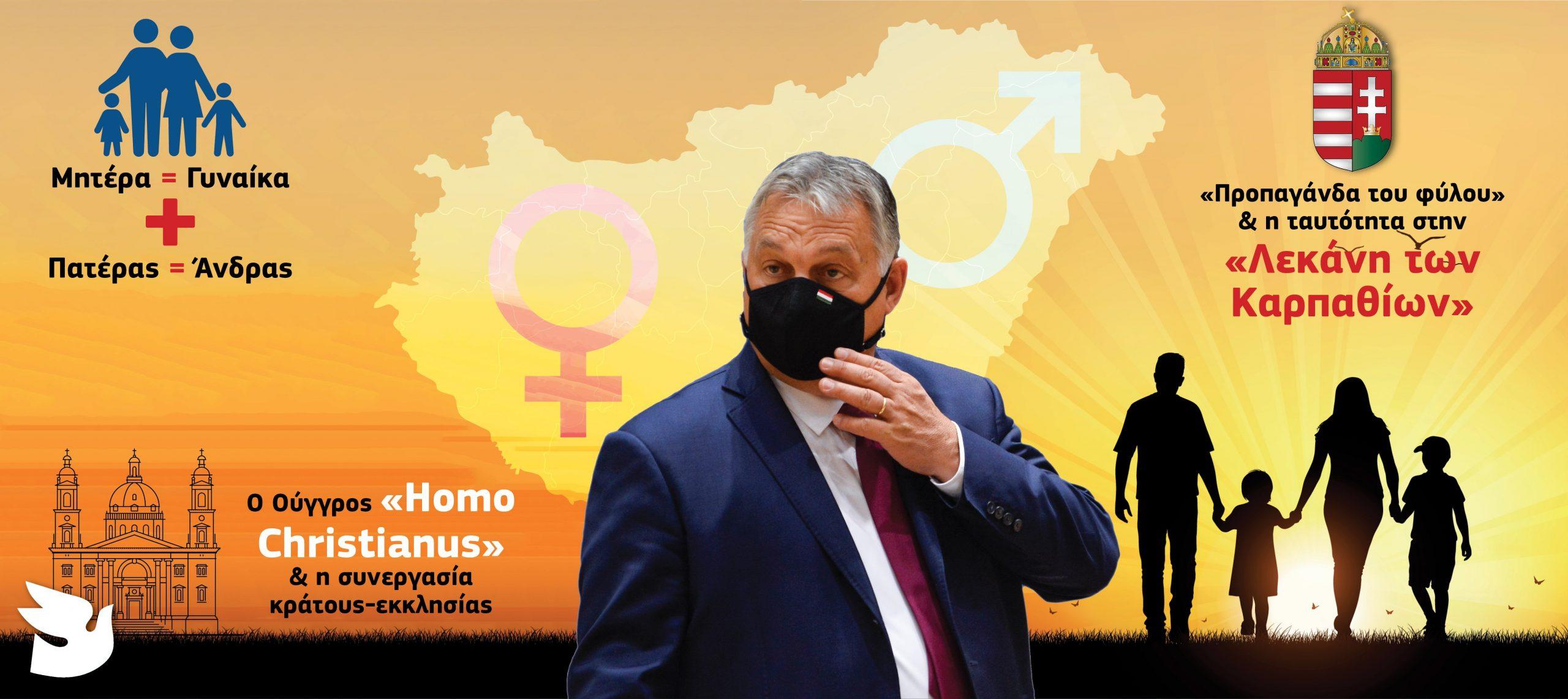 Κατοχύρωση του «Μητέρα = Γυναίκα + Πατέρας = Άνδρας» στην Ουγγαρία