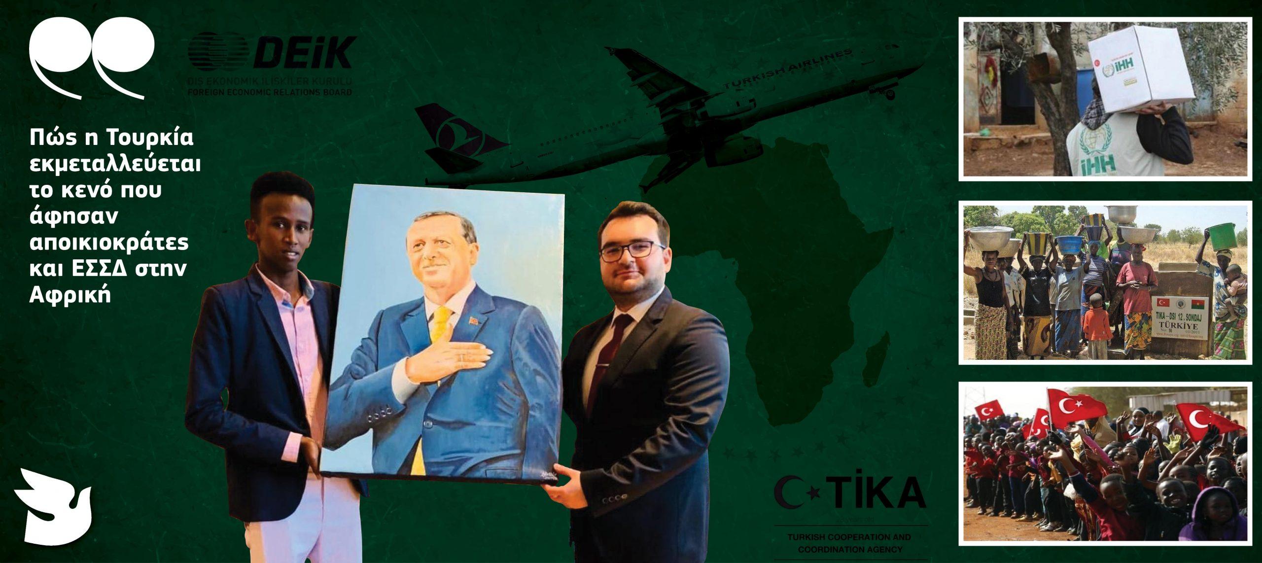 Τουρκική διείσδυση στην Μαύρη Ήπειρο: Αφρικανική Ένωση, επιχειρήσεις, ΜΚΟ