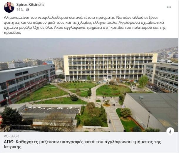 Αγώνας υπερ… των βουλγαρικών, αγγλόφωνων ιατρικών και οδοντιατρικών σχολών
