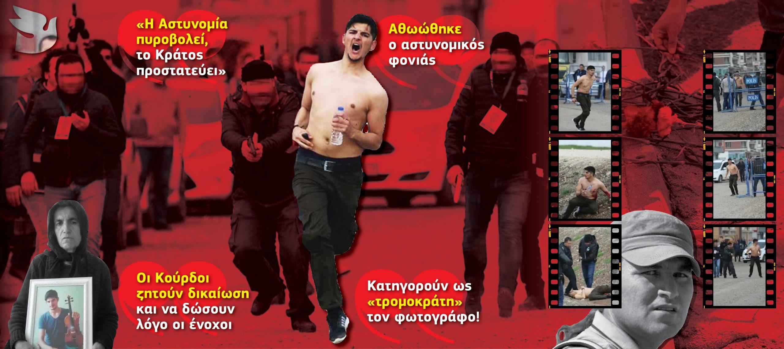 Κρατική τρομοκρατία στην Τουρκία: Αθωώθηκε ο αστυνομικός φονιάς νεαρού Κούρδου, βάφτισαν «τρομοκράτη» τον φωτογράφο