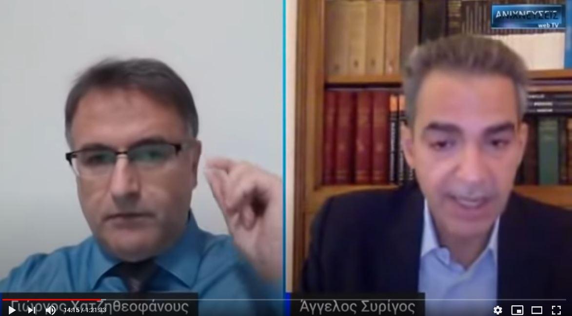 Μια συνέντευξη του Συρίγου, κανονικό σεμινάριο για τα ελληνοτουρκικά (βίντεο)