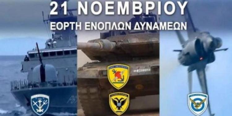 21η Νοεμβρίου – Ημέρα των Ενόπλων Δυνάμεων της Ελλάδος.