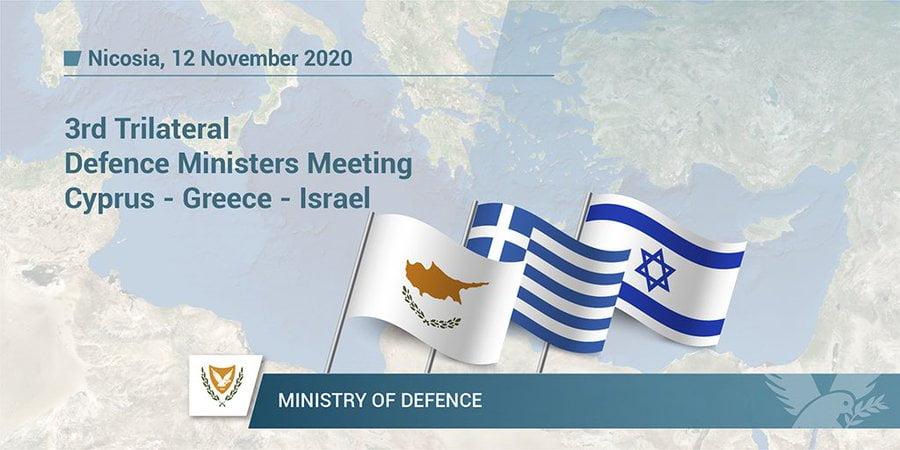 Αύριο, Πέμπτη, η τριμερής των υπουργών Άμυνας Ελλάδος-Κύπρου-Ισραήλ στη Λευκωσία