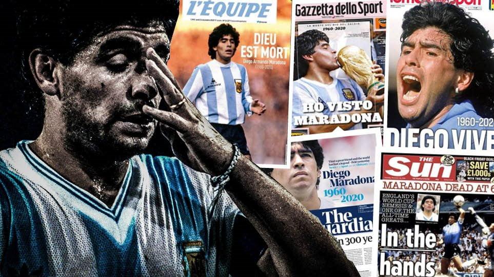 Ντιέγκο Μαραντόνα: «Ο Θεός πέθανε» – Πρωτοσέλιδος αποχαιρετισμός στον διεθνή Τύπο