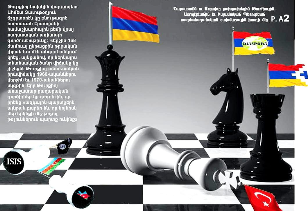 Νίκη της Αρμενίας επί της Τουρκίας με Σαχ & Ματ (Ρουά Ματ)