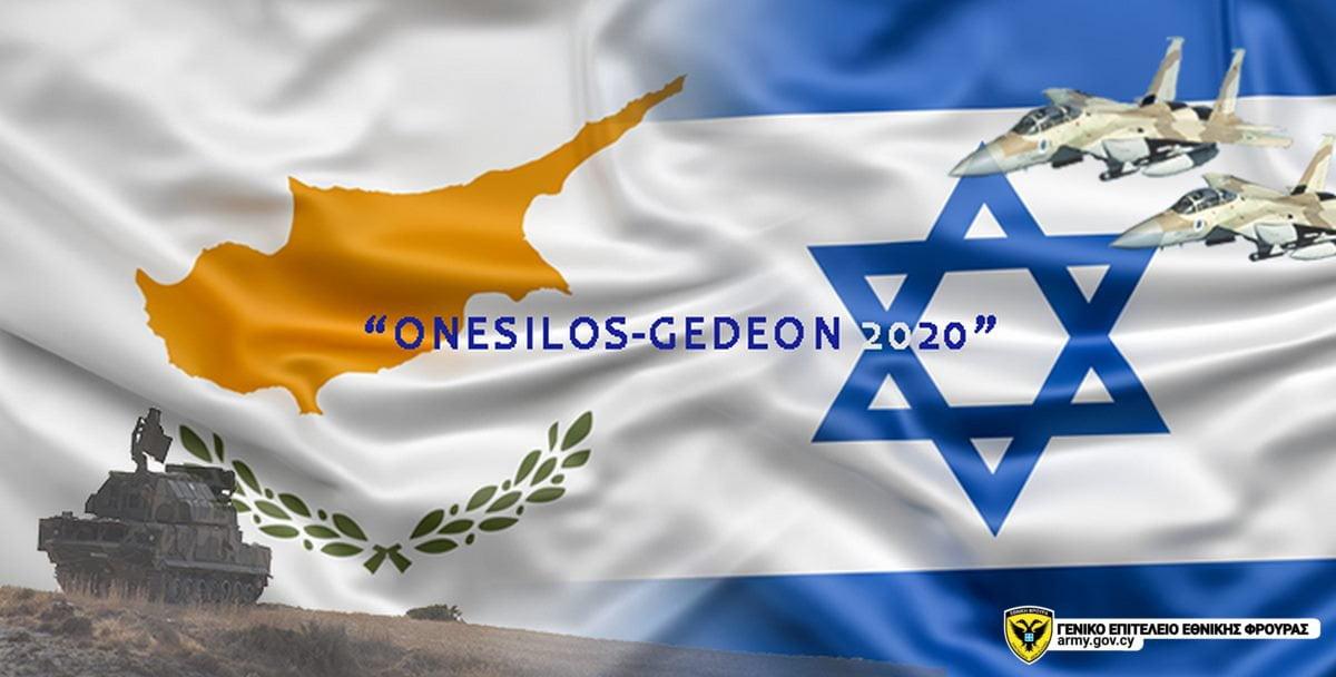 Ολοκλήρωθηκε η κυπρο-ισραηλινή στρατιωτική άσκηση «ΟΝΗΣΙΛΟΣ – ΓΕΔΕΩΝ 2020»