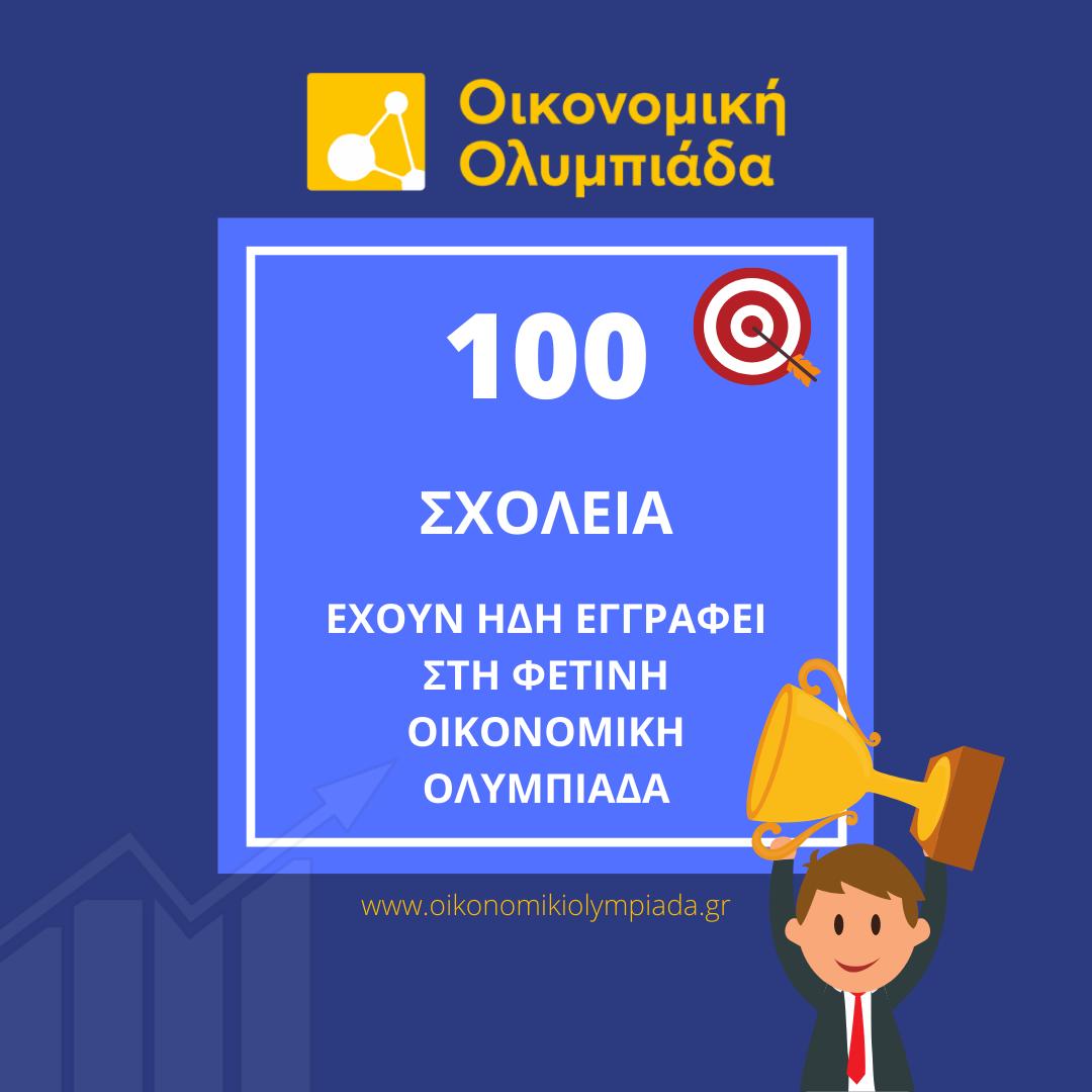 Οι εγγραφές στην Ελληνική Οικονομική Ολυμπιάδα έφτασαν τις 100!