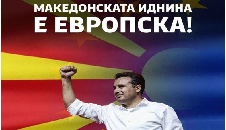 Πρεσπών συνέχεια και συνέπεια … Ζάεφ: «Θα ενταχθούμε στην ΕΕ ως Μακεδόνες που μιλούν τη μακεδονική γλώσσα»