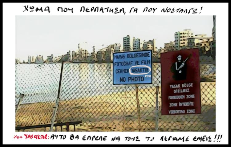 Κυπριακό και διεθνές περιβάλλον – Συμμετοχή ή όχι στην άτυπη Διεθνή Διάσκεψη