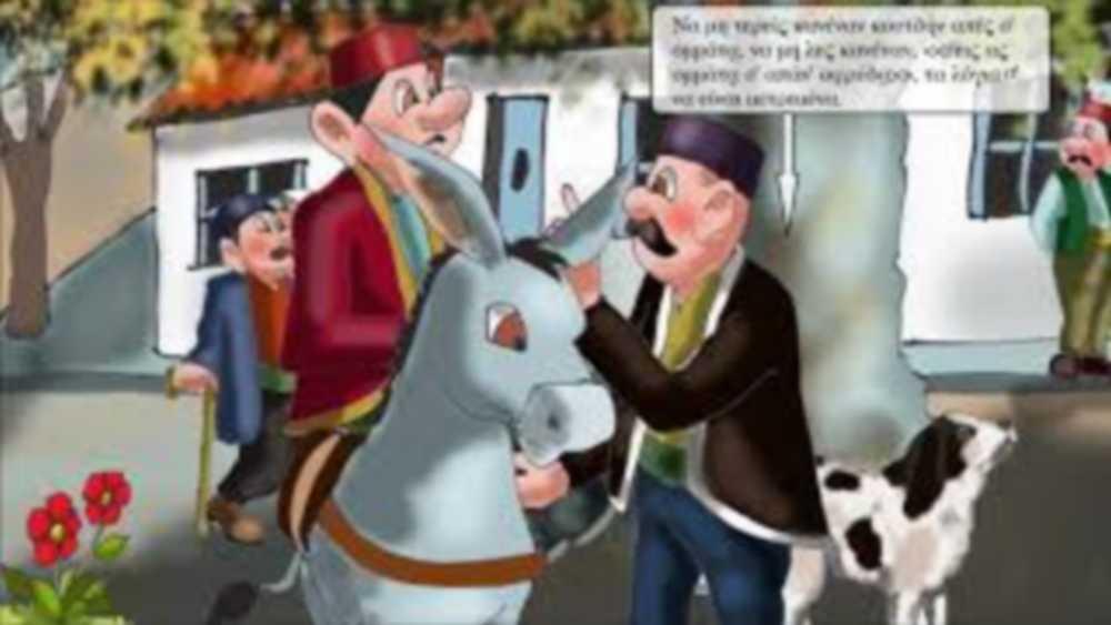 Ποντιακό παραμύθι κόμικ «Το ντος, ντος, των Σανταίων» (βίντεο)