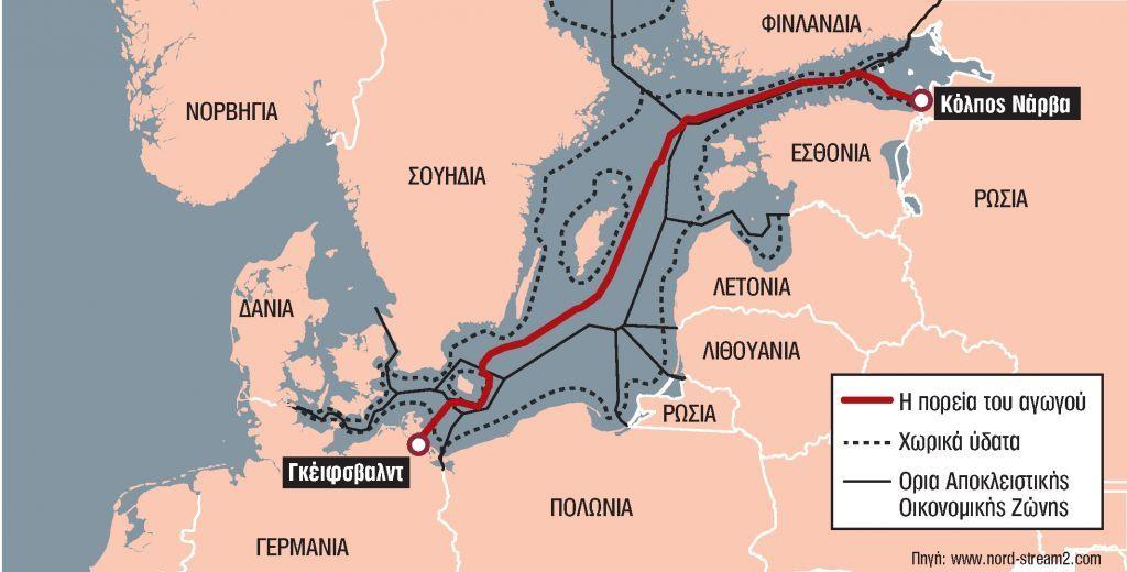 Αγωγός Nord Stream 2: Η Γερμανία επιμένει στην κατασκευή αλλά θέλει να συζητήσει και με τις ΗΠΑ