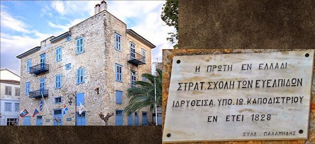 3 Ιανουαρίου 1828 δημοσιεύεται το διάταγμα για την ίδρυση της Στρατιωτικής Σχολής Ευελπίδων