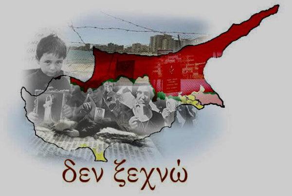 """Το """"ΔΕΝ ΞΕΧΝΩ"""" ξεχάστηκε. Πάμε για """"νέο ρεαλισμό"""" των """"προθύμων"""" Κυπρίων… – ΜΕΡΟΣ Β'"""