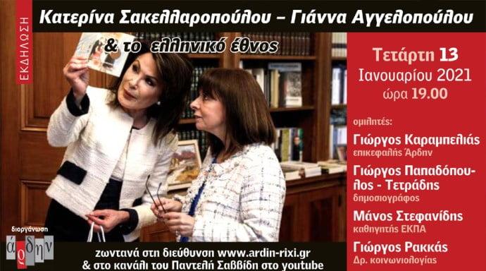 """13/1/21 – Διαδικτυακή εκδήλωση: """"Κατερίνα Σακελλαροπούλου – Γιάννα Αγγελοπούλου και το ελληνικό έθνος"""""""