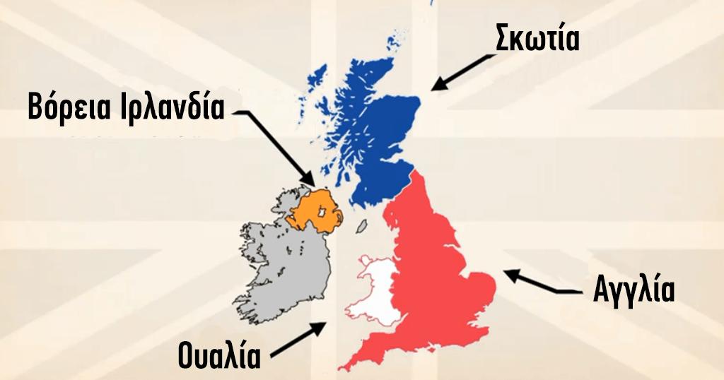 Σταδιακή διάλυση του Ηνωμένου Βασιλείου μετά το Brexit