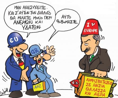 Διερευνητικές επαφές: «Αυτός είναι ο λόγος που η Ελλάδα δεν μπορεί να έχει διάλογο με την Τουρκία»