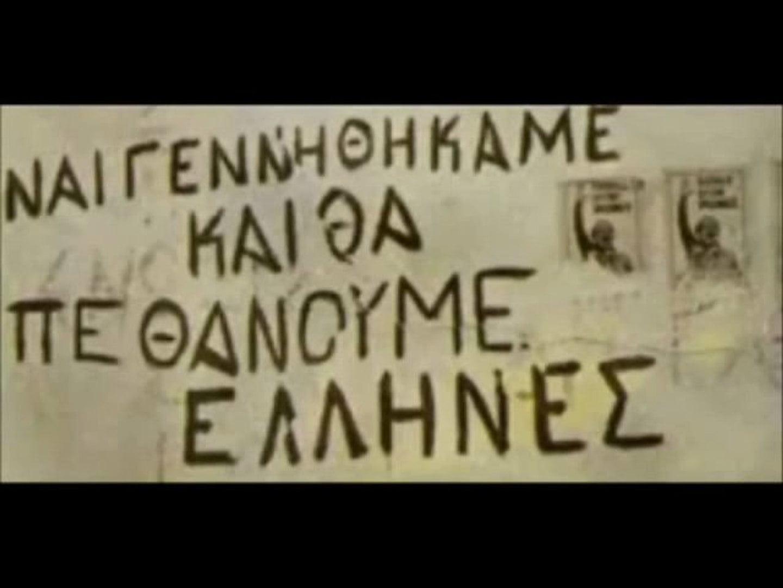 """Μια φωνή από την Κύπρο: """"Εσμέν Έλληνες το γένος, ως η τε φωνή και η πάτριος παιδεία"""""""