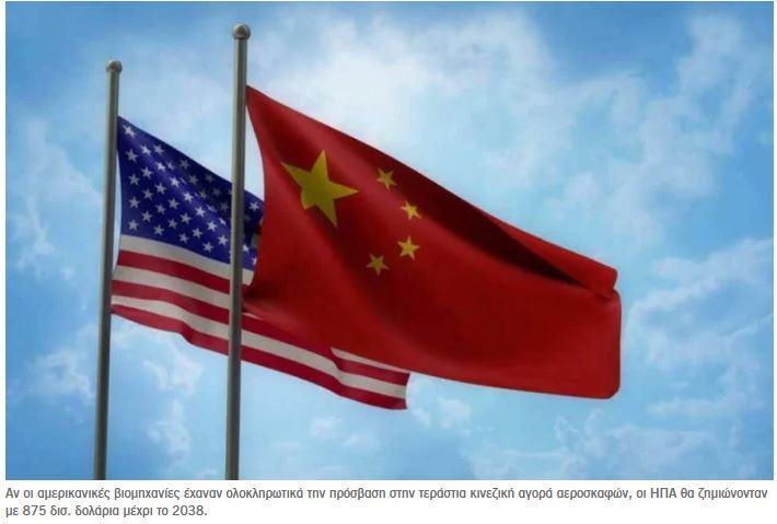 Θα κοστίσει πολύ ακριβά στις ΗΠΑ το οικονομικό διαζύγιο με την Κίνα