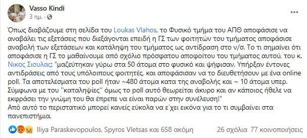 Στα ελληνικά ΑΕΙ δεν υπάρχει εδώ και δεκαετίες ΚΑΜΙΑ ελεύθερη διακίνηση ιδεών.