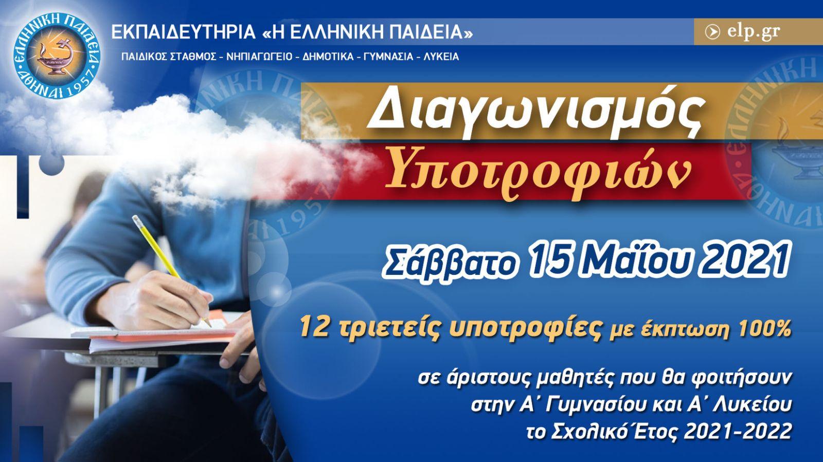 """12 υποτροφίες σε άριστους μαθητές από τα Εκπαιδευτήρια """"Ελληνική Παιδεία"""""""