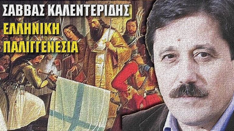 Σάββας Καλεντερίδης: Ο ελληνισμός δεν διακόπηκε ποτέ – Καταγγελία για τους εθνομηδενιστές