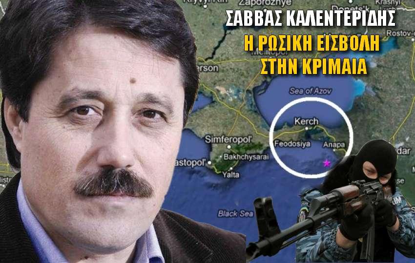 Σάββας Καλεντερίδης: To χρονικό της επέμβασης των Ρώσων στην Ουκρανία