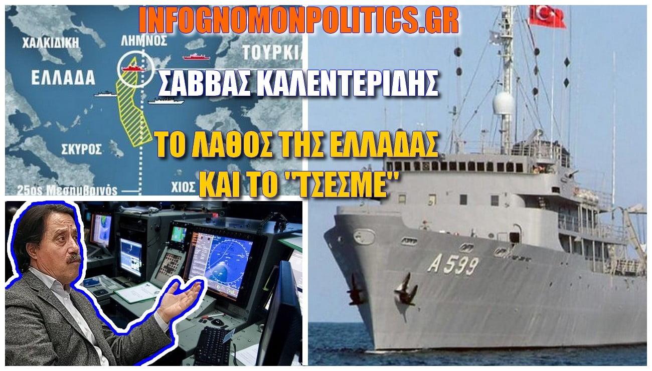 """Σάββας Καλεντερίδης για την εισβολή στο Αιγαίο: """"Οι Τούρκοι θεωρούν το μισό πέλαγος δικό τους"""" (ΒΙΝΤΕΟ)"""