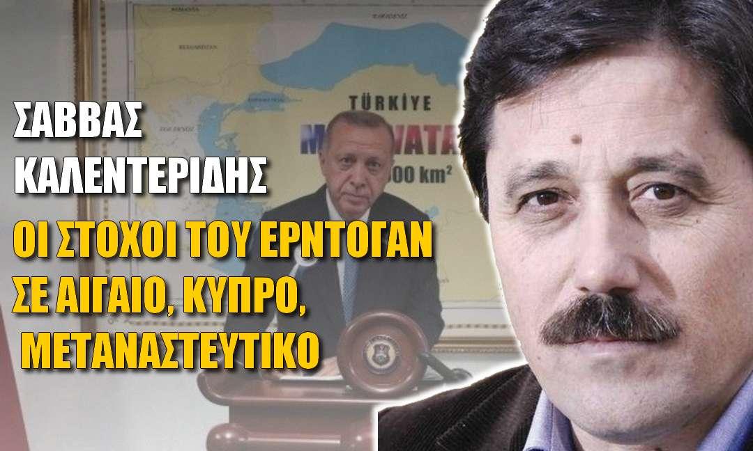 Σάββας Καλεντερίδης: Οι στόχοι του Ερντογάν σε Κύπρο, Αιγαίο και Μεταναστευτικό